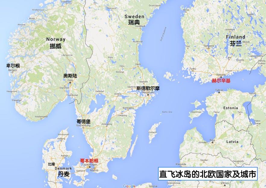 北欧直飞冰岛的国家和城市