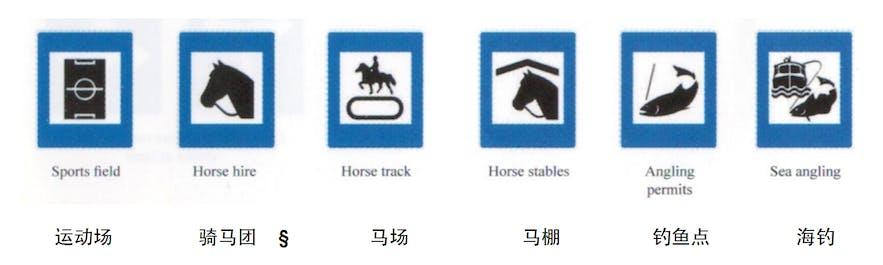 骑马场路标
