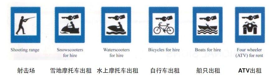 自行车等交通工具出租路标