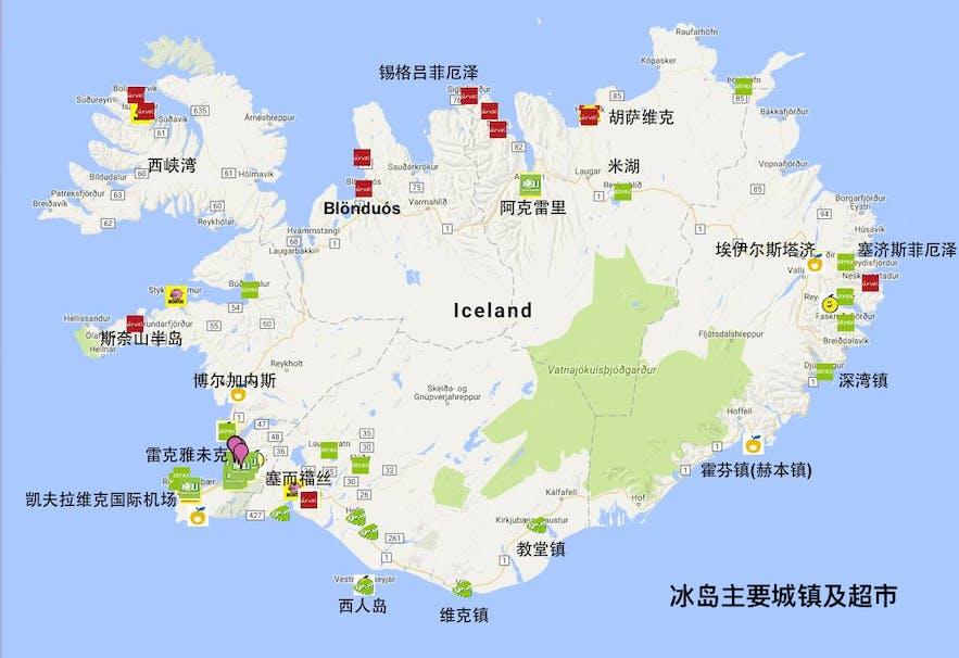冰岛超市购物指南