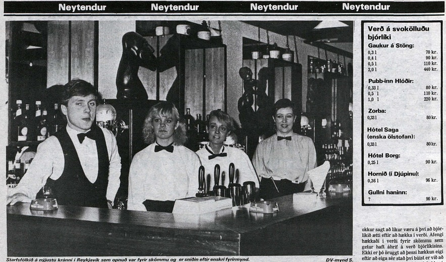 1980年代のビールの値段