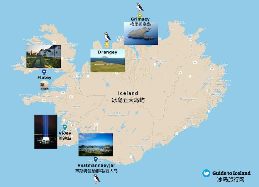 冰岛最著名的五大岛屿散落在主岛各个方向