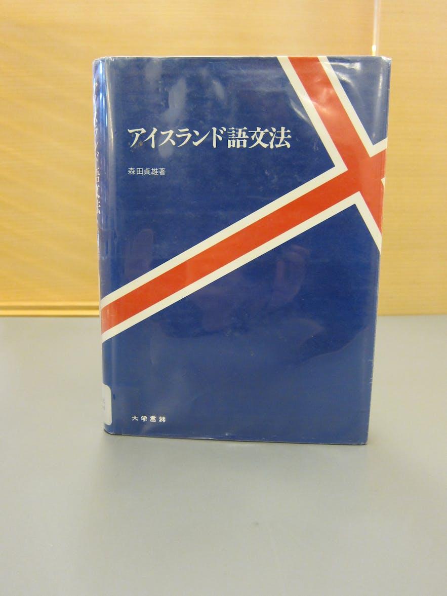日本語の教科書もあります