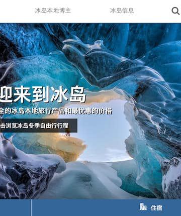 guide to iceland 網頁簡體中文版