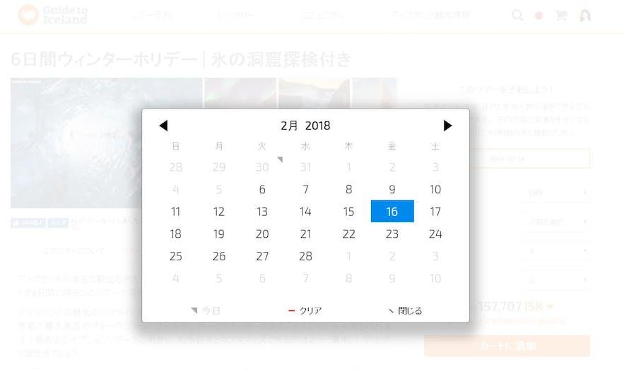 ツアーページにある「日付を選択」ボタンを押すとカレンダーが表示される