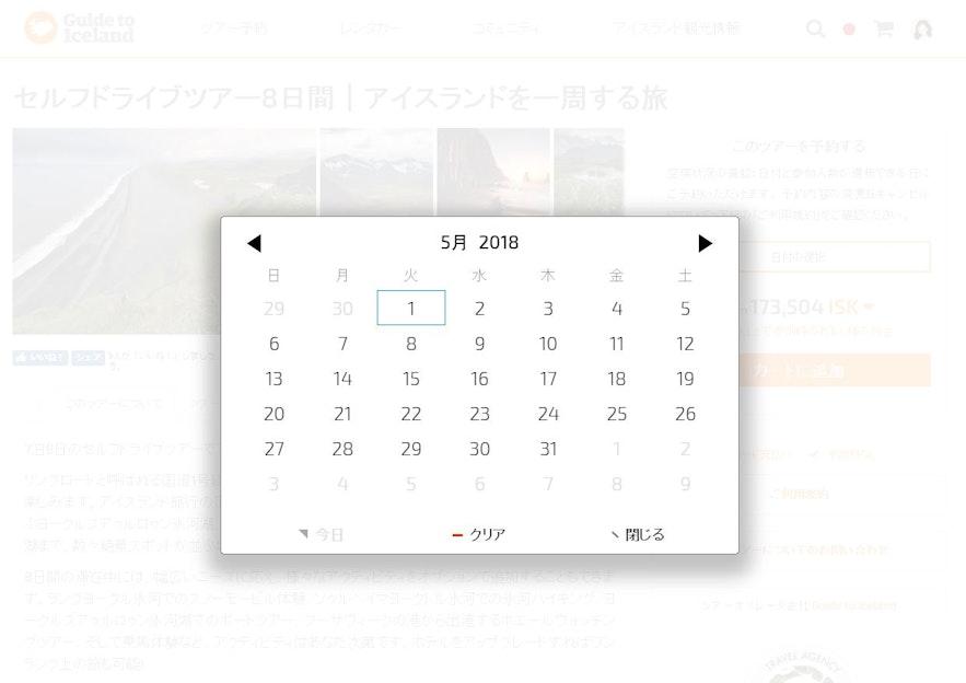 カレンダーでセルフドライブツアーの開始日を指定して空き状況の確認ができる