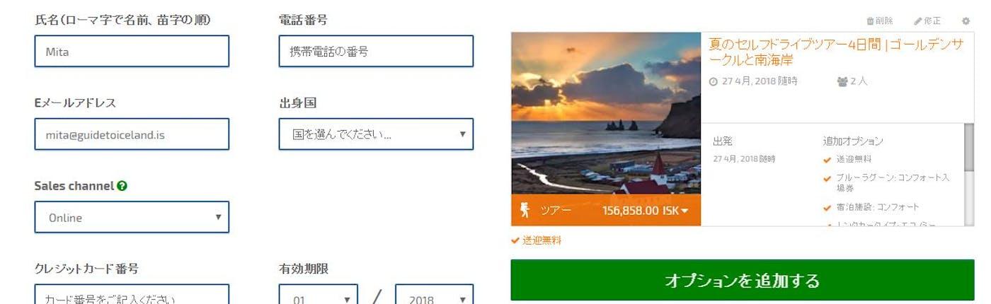 カートページに移ったら、クレジットカードの情報を記入して支払いができる
