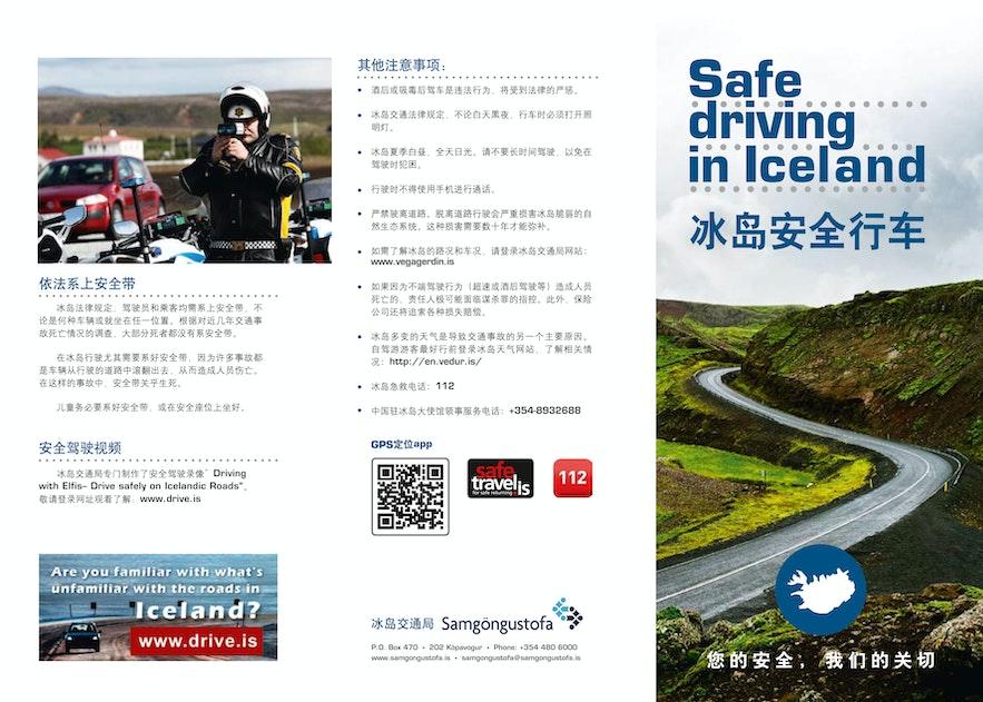 冰島官方中文租車自駕安全中文小冊子