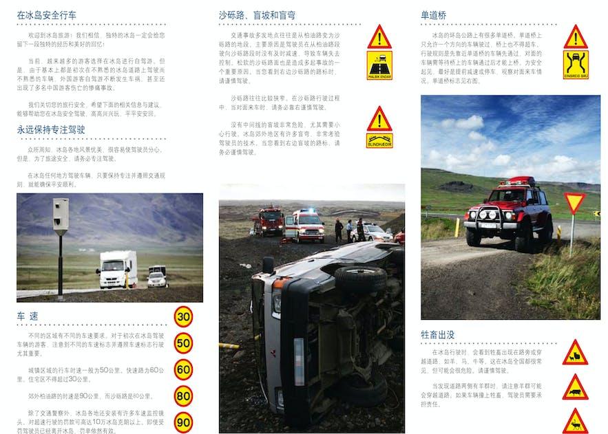 冰島自駕租車安全官方資料