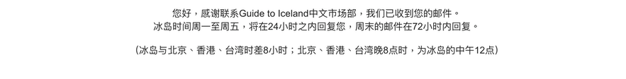 Guide to Iceland 中文Email 諮詢時間
