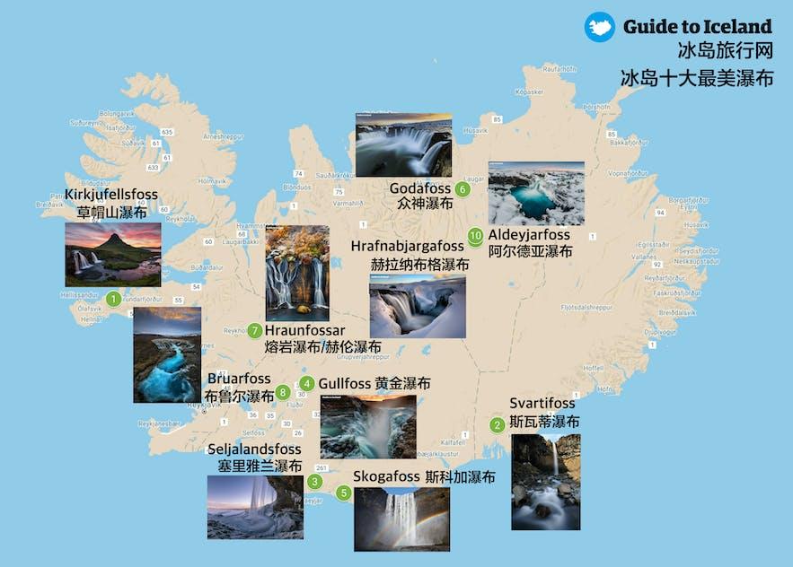 冰岛十大瀑布地图