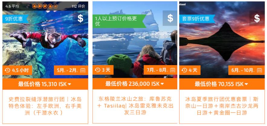 冰島本地旅行團優惠折扣