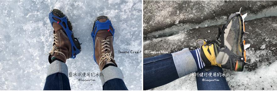 藍冰洞及冰川健行所使用的冰爪對比