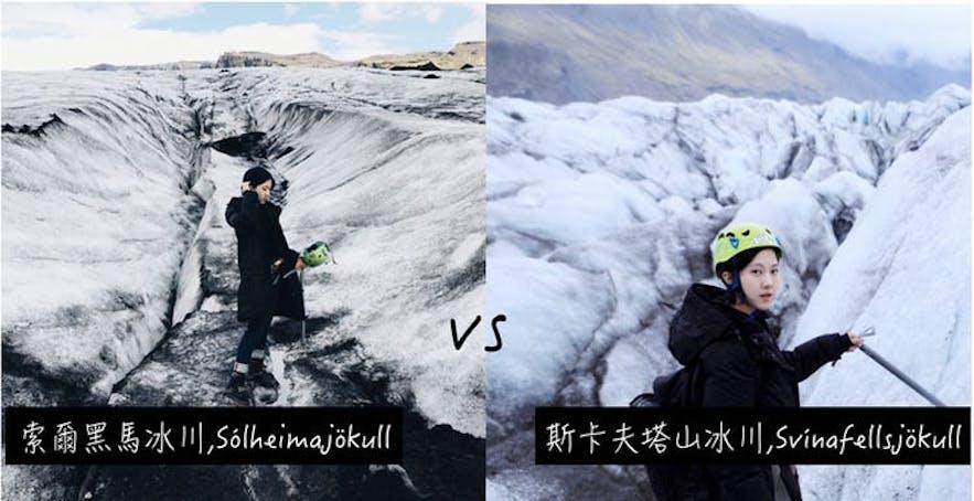 索爾黑馬冰川健行和斯卡夫塔山冰川健行到底有什麼分別
