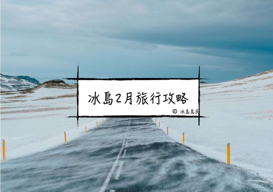 詳細的冰島隆冬2月旅行攻略——交通天氣旅行方式