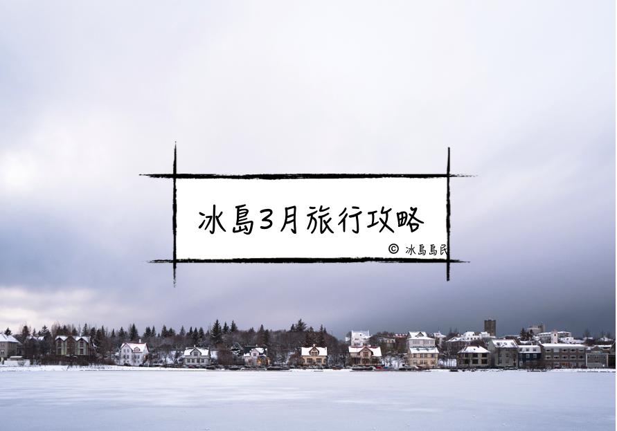 冰島的三月| 冬天冰島旅行詳盡指南