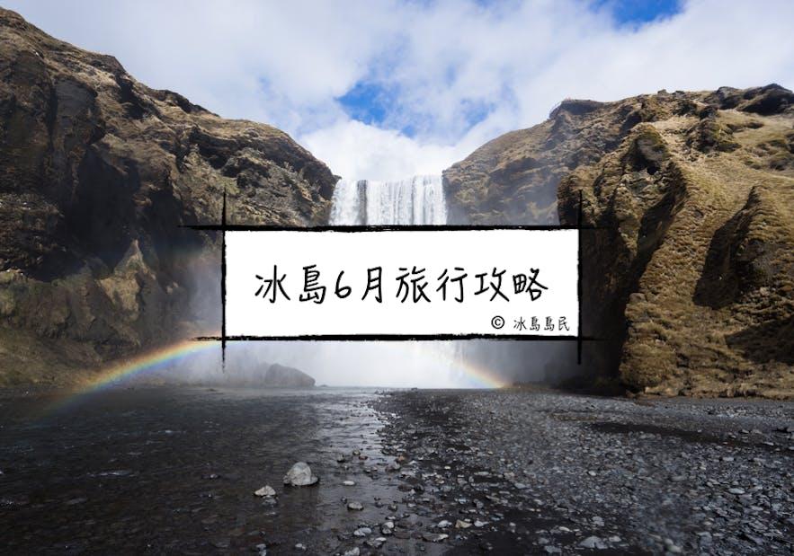 冰島盛夏六月的旅行建議