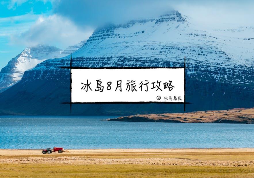 冰島旅遊旺季8月詳盡出遊攻略