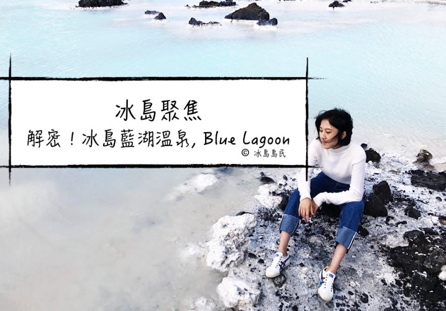 冰島藍湖溫泉詳盡攻略——交通入場門票官網