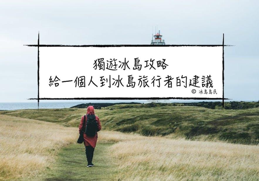給獨自到冰島旅行的一人旅建議及指南