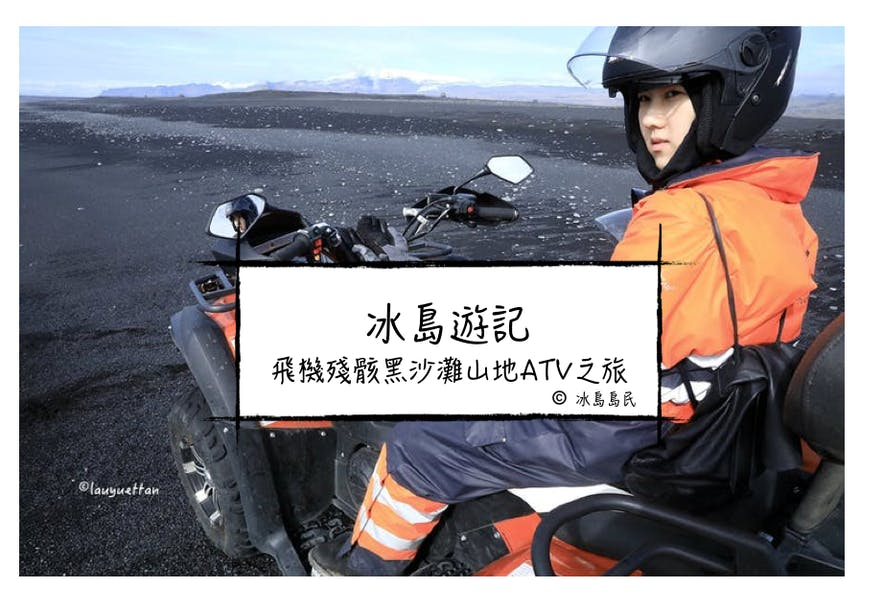 冰島南岸經典景點中文錄音導覽+飛機殘骸黑沙灘山地ATV之旅