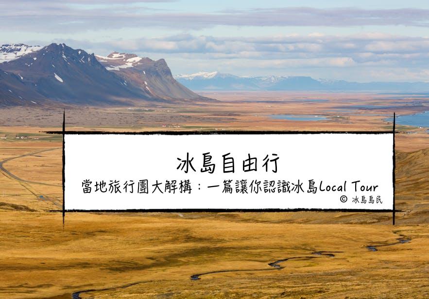 冰島自助非自駕自由行—當地旅行團大解構:一篇讓你認識冰島Local Tour
