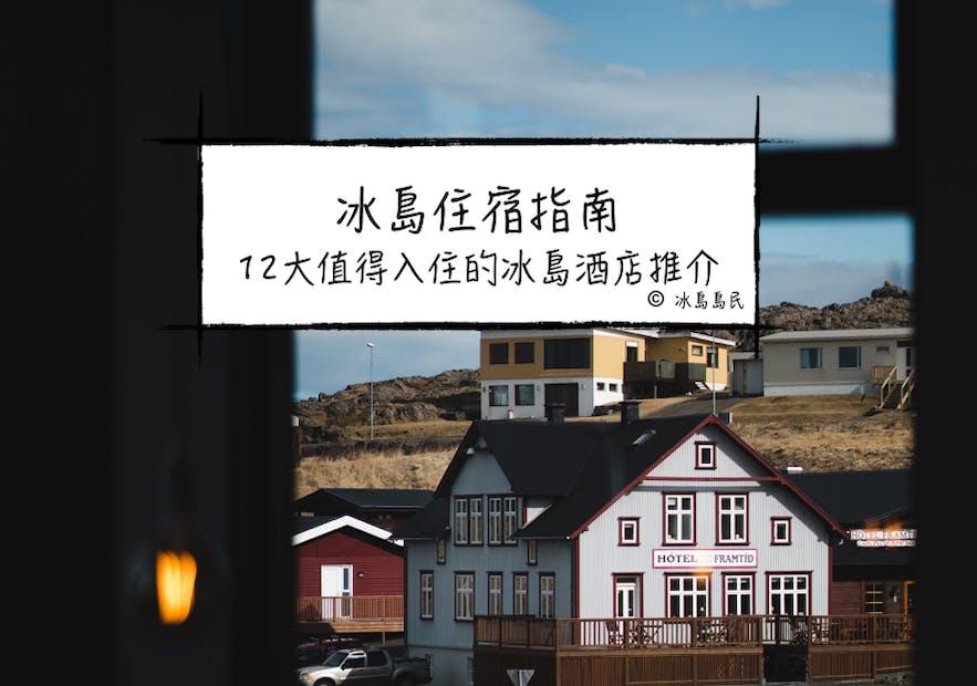 冰島當地酒店推薦