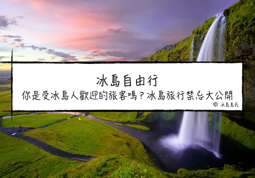 冰島自由行 你是受冰島人歡迎的旅客嗎?冰島旅行禁忌大公開