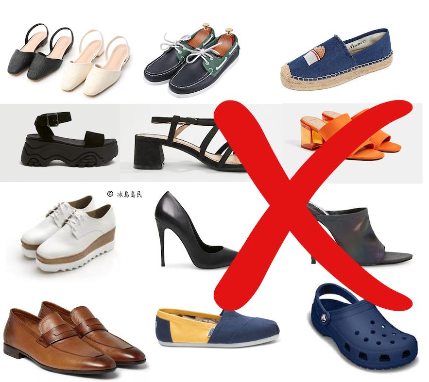 不適合冰島的鞋子類型