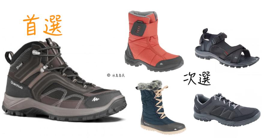 迪卡儂出售的鞋子適合在冰島穿嗎