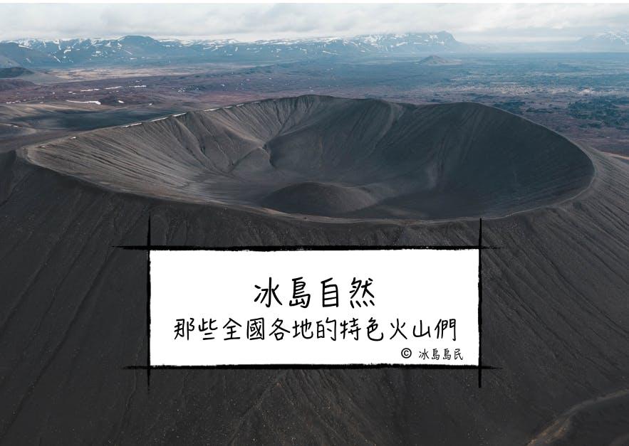 冰島火山全攻略,詳細介紹及火山旅行團推薦