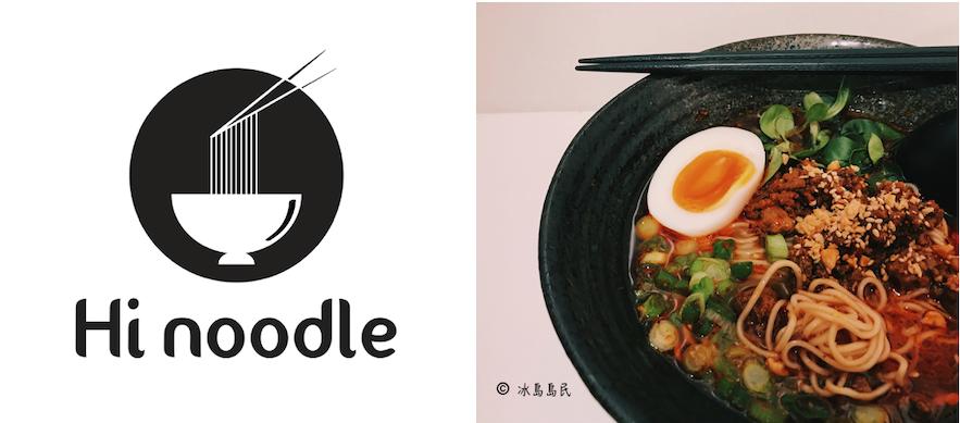 冰島好吃的麵館Hi Noodle