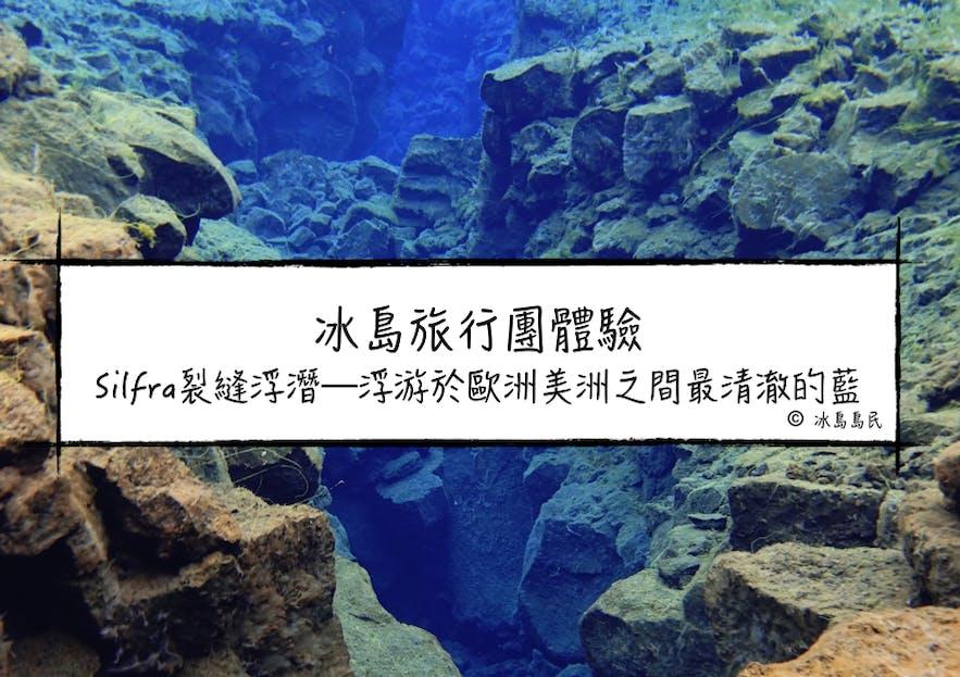 冰島辛格維利爾國家公園大裂縫浮潛