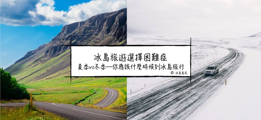 冰島冬季夏季應該什麼季節到冰島旅行