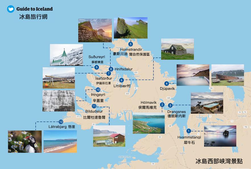 冰島西部峽灣旅遊景點地圖