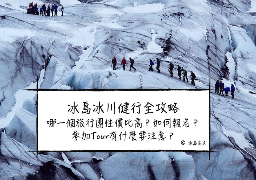 冰島冰川健行全攻略 哪一個旅行團性價比高?如何報名?參加Tour有什麼要注意?
