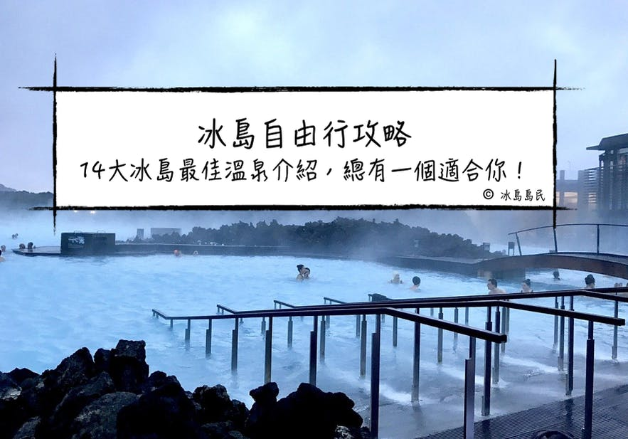 冰島全國各地著名溫泉詳細攻略
