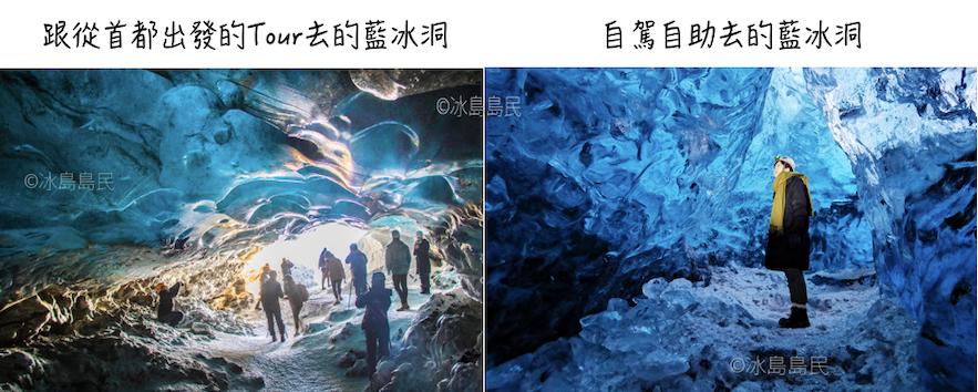 不同年份的冰島藍冰洞旅行體驗比較