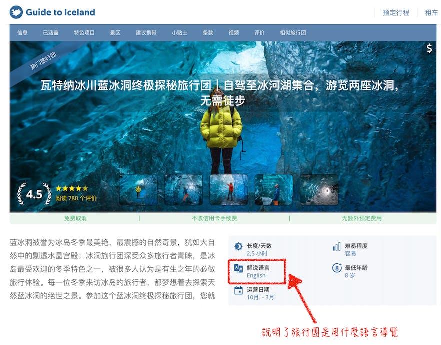 如何查看冰島當地旅行團所實用的導覽語言