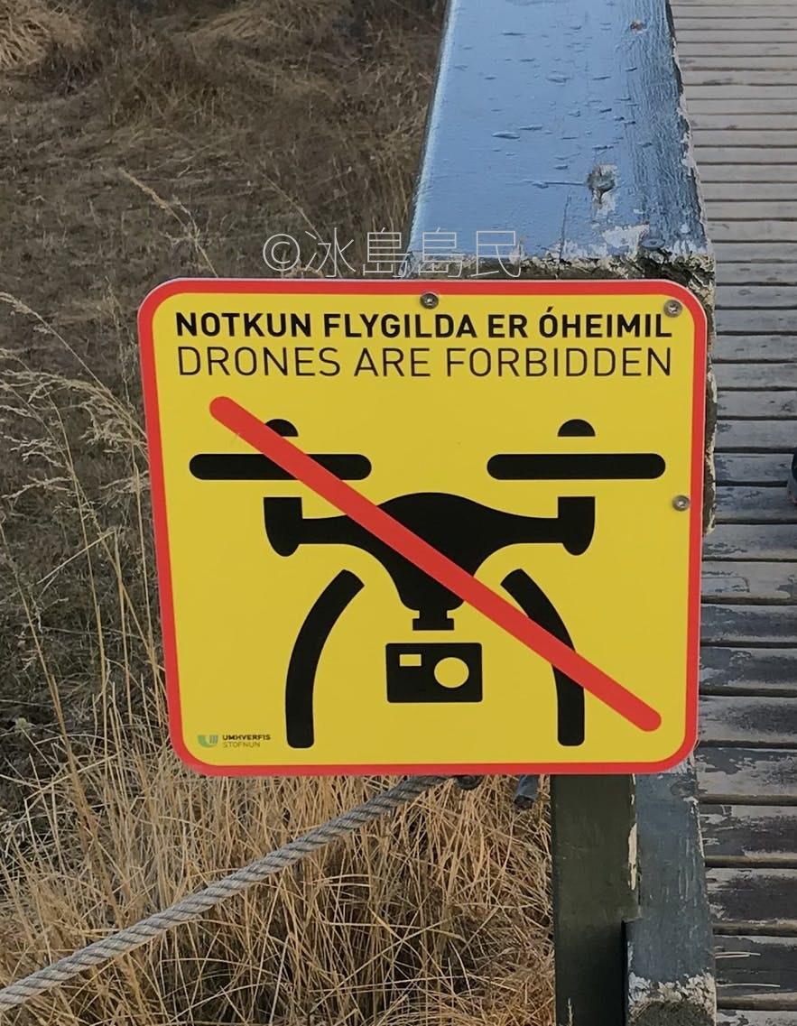 冰島航拍禁止標誌